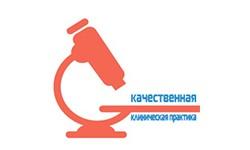 Журнал «Качественная клиническая практика»